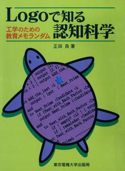 Logoで知る認知科学 工学のための教育メモランダム-電子書籍