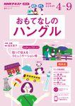 NHKラジオ おもてなしのハングル 2020年4月~9月