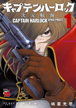 キャプテンハーロック~次元航海~ 1-電子書籍