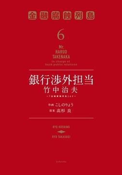 銀行渉外担当 竹中治夫 ~『金融腐蝕列島』より~(6)-電子書籍