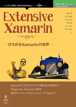 Extensive Xamarin ─ひろがるXamarinの世界─-電子書籍