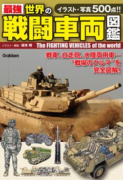 最強 世界の戦闘車両図鑑-電子書籍