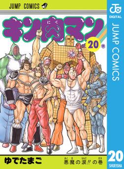 キン肉マン 20-電子書籍