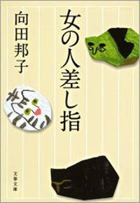 女の人差し指(文春文庫)