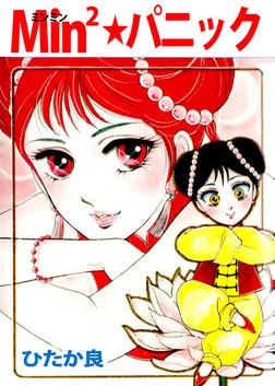 Min2★パニック-電子書籍