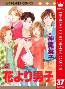 花より男子 カラー版 37-電子書籍