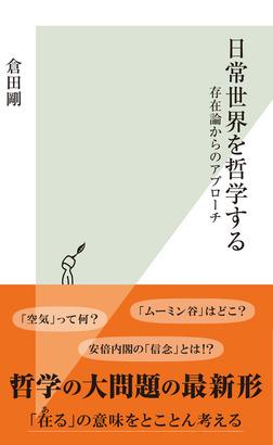 日常世界を哲学する~存在論からのアプローチ~-電子書籍