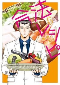 紺田照の合法レシピ(6)