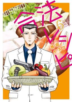 紺田照の合法レシピ(6)-電子書籍