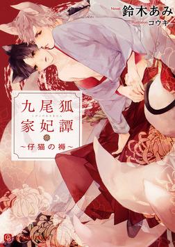 九尾狐家妃譚~仔猫の褥~【特別版】-電子書籍