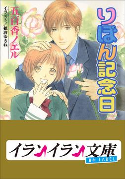B+ LABEL りぼん記念日-電子書籍