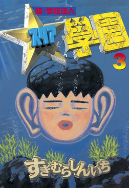超・学校法人スタア學園(3)-電子書籍
