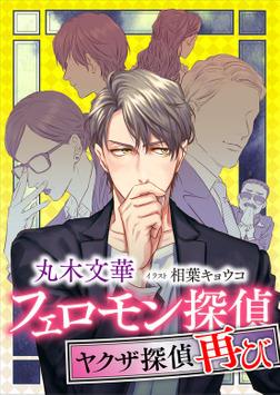 【電子オリジナル】フェロモン探偵 ヤクザ探偵再び 電子書籍特典付き-電子書籍