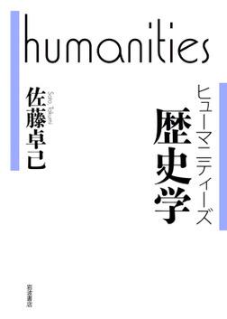 歴史学-電子書籍