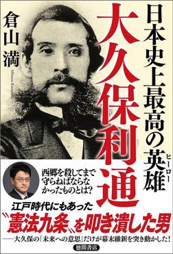 日本史上最高の英雄 大久保利通-電子書籍