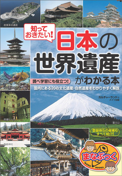知っておきたい!日本の「世界遺産」がわかる本-電子書籍