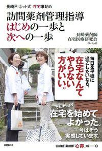 長崎P-ネット式在宅事始め 訪問薬剤管理指導 はじめの一歩と次への一歩