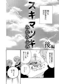スキマツキ(後編)