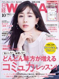 日経ウーマン 2020年10月号 [雑誌]