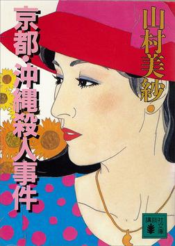 京都・沖縄殺人事件-電子書籍