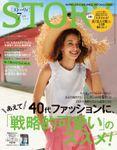 STORY(ストーリィ) 2018年 7月号
