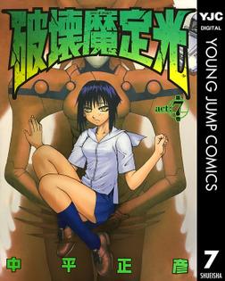 破壊魔定光 7-電子書籍
