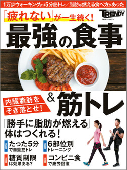 最強の食事&筋トレ-電子書籍
