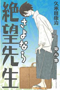 さよなら絶望先生(9)-電子書籍