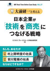 """大前研一と考える""""日本企業が「技術」を「商売」につなげる戦略""""【大前研一のケーススタディVol.27】"""