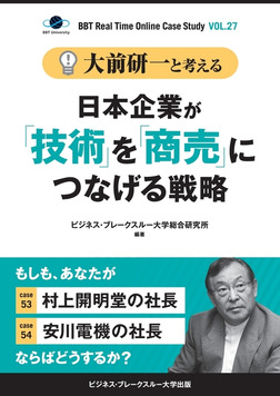"""大前研一と考える""""日本企業が「技術」を「商売」につなげる戦略""""【大前研一のケーススタディVol.27】-電子書籍"""