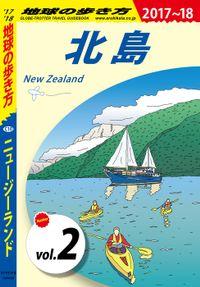 地球の歩き方 C10 ニュージーランド 2017-2018 【分冊】 2 北島