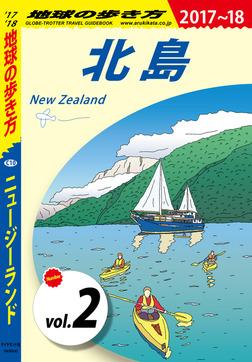 地球の歩き方 C10 ニュージーランド 2017-2018 【分冊】 2 北島-電子書籍