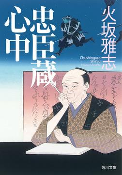 忠臣蔵心中-電子書籍
