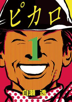 ピカロ(1)【期間限定 無料お試し版】-電子書籍