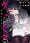 ヴァイブ~古書の黙示録~(まんが王国コミックス)