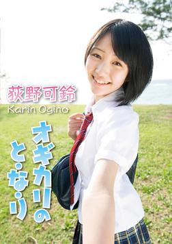 荻野可鈴「オギカリのと・な・り」-電子書籍