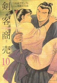 剣客商売(大島やすいち著)10巻