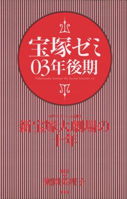 宝塚ゼミ03年後期-電子書籍