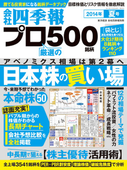 会社四季報プロ500 2014年夏号-電子書籍