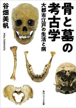 骨と墓の考古学 大都市江戸の生活と病-電子書籍