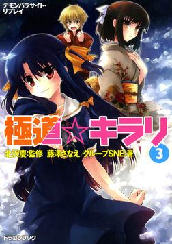 デモンパラサイト・リプレイ 極道☆キラリ3-電子書籍