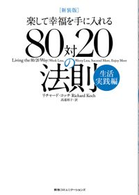 新装版 楽して幸福を手に入れる80対20の法則 生活実践編