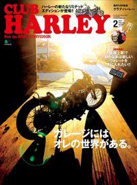 CLUB HARLEY 2013年2月号 Vol.151