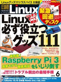 日経Linux(リナックス) 2016年 6月号 [雑誌]