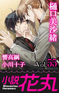 小説花丸 Vol.55-電子書籍