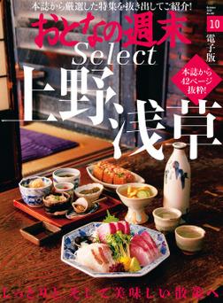 おとなの週末セレクト「美味しい散策 上野・浅草」〈2019年10月号〉-電子書籍