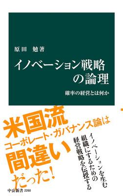 イノベーション戦略の論理 確率の経営とは何か-電子書籍