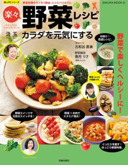 カラダを元気にする楽々野菜レシピ-電子書籍