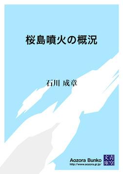 桜島噴火の概況-電子書籍