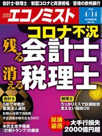 週刊エコノミスト (シュウカンエコノミスト) 2020年04月14日号
